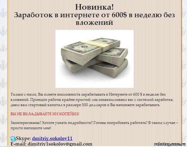 Казино работа обман онлайн казино разрешат в россии